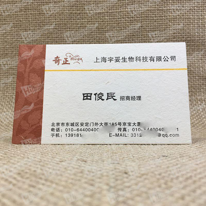 Business Cards Printing Services With 300g Rice Paper Cards
