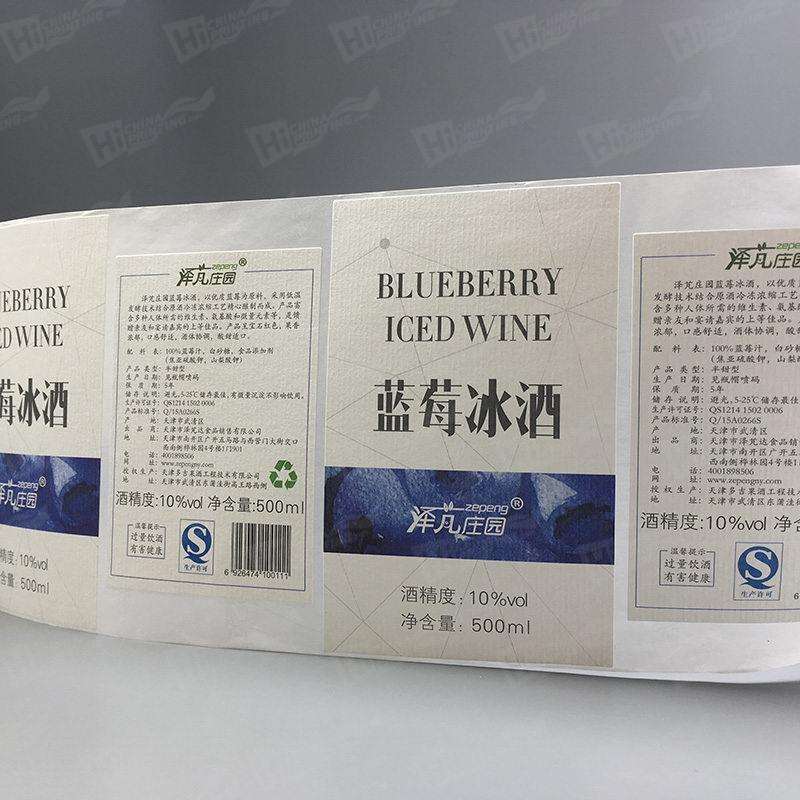 Blueberry Iced Wine Labels Printing