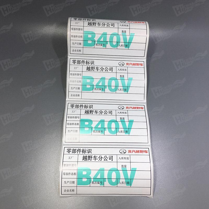 Auto Parts Storage Labels Printing Services